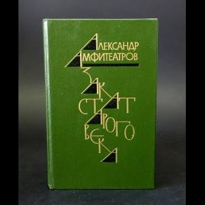 Амфитеатров Александр - Закат старого века