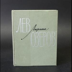 Озеров Лев - Лев Озеров. Лирика 1931-1966