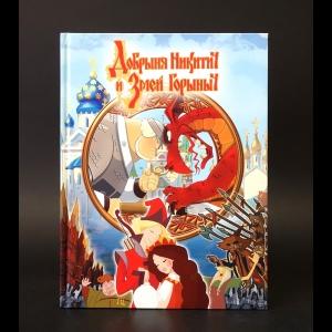Гиваргизов Артур - Добрыня Никитич и Змей Горыныч