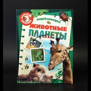 Лазье Кристин - Животные планеты. Детская энциклопедия