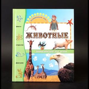 Авторский коллектив - Животные. Энциклопедия для детей