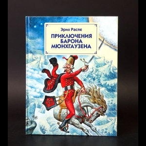 Распэ Э. - Путешествия и приключения барона Мюнхгаузена
