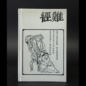 Дубровин Д. - Трудные вопросы классической китайской медицины