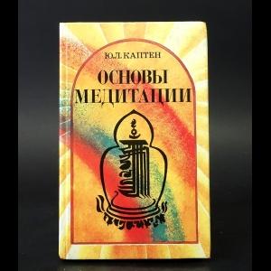Каптен Ю.Л. - Основы медитации