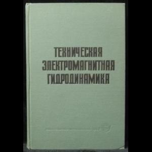 Красавцев Н.И. - Техническая электромагнитная гидродинамика