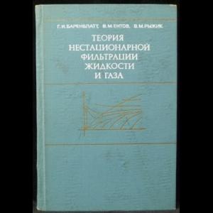Баренблатт Г.И., Ентов В.М., Рыжик В.М. - Теория нестационарной фильтрации жидкости и газа