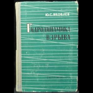 Яковлев Ю.С. - Гидродинамика взрыва