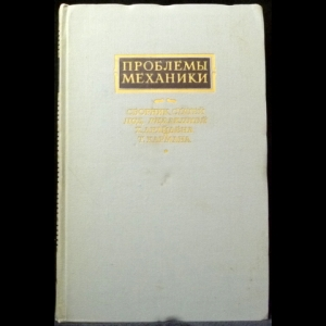 Драйден Х., Карман Т. - Проблемы механики. Выпуск IV