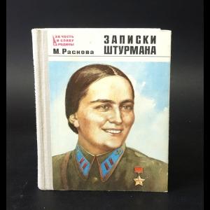 Раскова М. - Записки штурмана