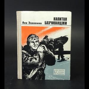 Экономов Лев - Капитан Бахчиванджи
