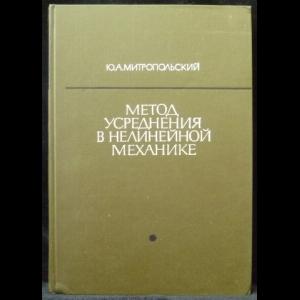 Митропольский Ю.А. - Метод усреднения в нелинейной механике