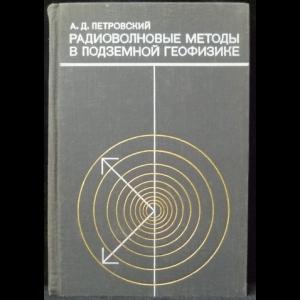 Петровский А.Д. - Радиоволновые методы в подземной геофизике