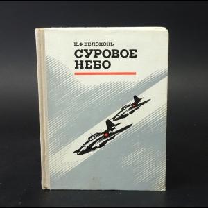 Белоконь К.Ф. - Суровое небо