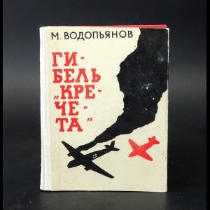 Водопьянов М. - Гибель 'Кречета'