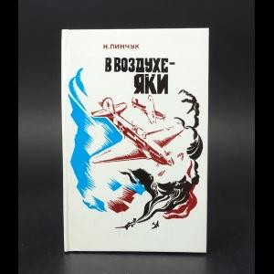 Пинчук Н. - В воздухе - ЯКИ