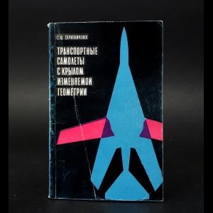 Скрипниченко С.Ю. - Транспортные самолеты с крылом изменяемой геометрии