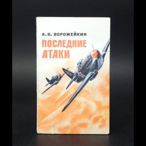 Ворожейкин Арсений  - Последние атаки