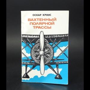 Круус Оскар - Вахтенный полярной трассы