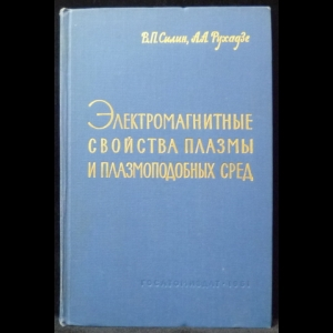 Силин В.П., Рухадзе А.А. - Электромагнитные свойства плазмы и плазмоподобных сред