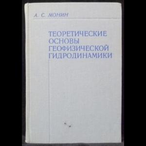 Монин А.С. - Теоретические основы геофизической гидродинамики