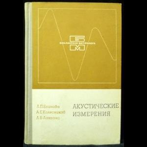 Блинова Л. П., Колесников А. Е., Ланганс Л.Б. - Акустические измерения