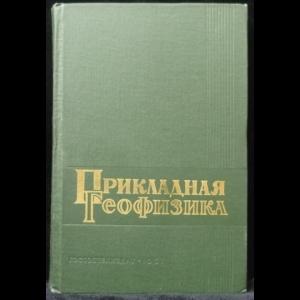 Авторский коллектив - Прикладная геофизика. Сборник статей выпуск 31