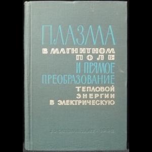 Волков Ю.М. - Плазма в магнитном поле и прямое преобразование тепловой энергии в электрическую