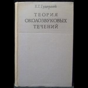 Гудерлей К.Г. - Теория околозвуковых течений