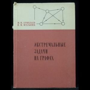 Ермольев Ю.М., Мельник И.М. - Экстремальные задачи на графах