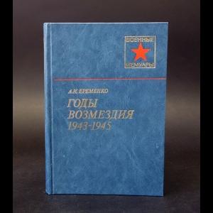 Еременко А.И. - Годы возмездия 1943-1945
