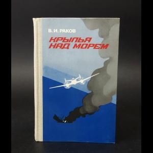 Раков Василий - Крылья над морем