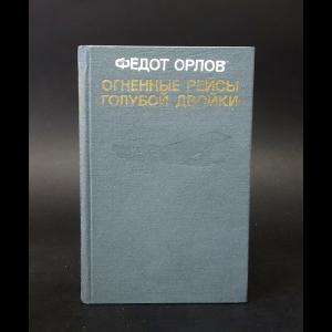 Орлов Федот - Огненные рейсы Голубой двойки