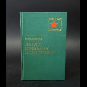 Дольников Г.У. - Летит стальная эскадрилья
