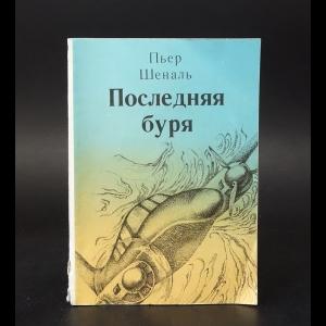 Шеналь П. - Последняя буря