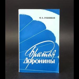 Лушников Ф.А. - Братья Доронины