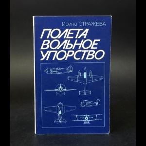 Стражева Ирина  - Полета вольное упорство