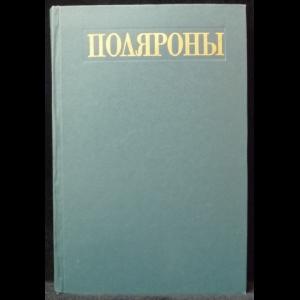 Фирсов Ю.А.  - Поляроны