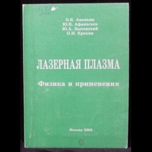 Авторский коллектив - Лазерная плазма. Физика и применение