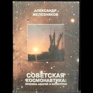 Железняков А.Б. - Советская космонавтика: хроника аварий и катастроф