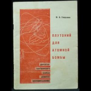 Гладышев М.В. - Плутоний для атомной бомбы