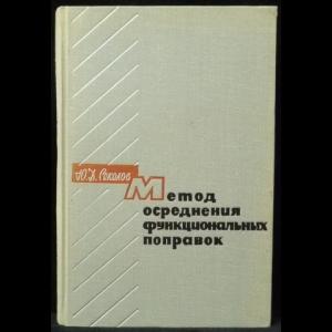 Соколов Ю.Д. - Методы осреднения функциональных поправок