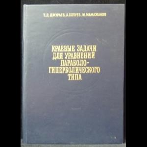 Джураев Т.Д., Сопуев А., Мамажанов М. - Краевые задачи для уравнений параболо-гиперболического типа