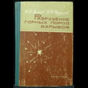 Мамедов Ш.Н., Нуруллаев Т.Н. - Разрушение горных пород взрывом