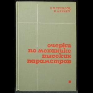Огибалов П.М., Кийко И.А. - Очерки по механике высоких параметров