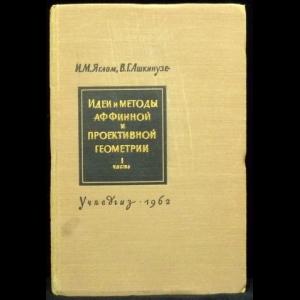 Яглом И. М., Ашкинузе В. Г. - Идеи и методы аффинной и проективной геометрии. Часть 1. Аффинная геометрия