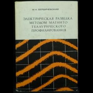 Бердичевский М.Н. - Электрическая разведка методом магнитотеллурического профилирования