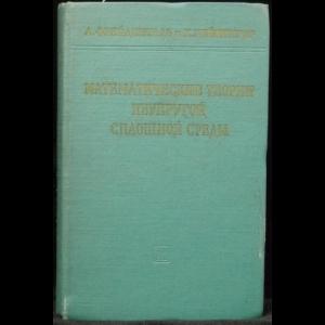 Фрейденталь А., Гейрингер Х. - Математические теории неупругой сплошной среды