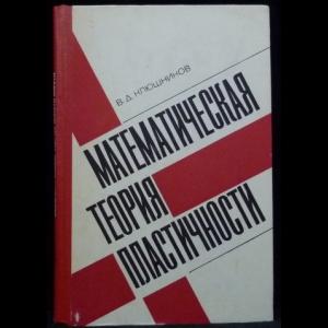 Клюшников В.Д. - Математическая теория пластичности