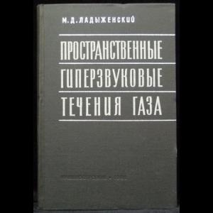 Ладыженский М. Д. - Пространственные гиперзвуковые течения газа