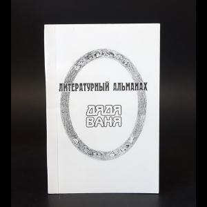 Авторский коллектив - Литературный альманах Дядя Ваня